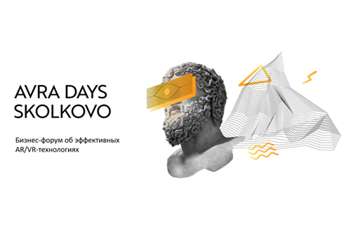 AVRA Days Skolkovo